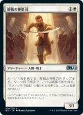 歴戦の神聖刃/Seasoned Hallowblade (M21)