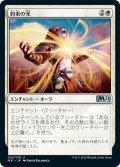 約束の光/Light of Promise (M21)
