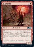 心火の供犠者/Heartfire Immolator (M21)