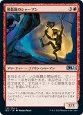 戦装飾のシャーマン/Battle-Rattle Shaman (M21)