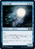 うろつく光霊/Roaming Ghostlight (M21)