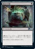 魔女の大釜/Witch's Cauldron (M21)