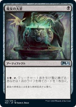 画像1: 魔女の大釜/Witch's Cauldron (M21)《Foil》