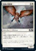 強風の急襲者/Gale Swooper (M21)