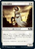 天界の処罰者/Celestial Enforcer (M21)