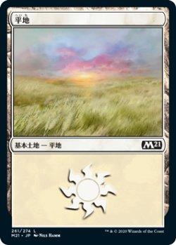 画像1: 平地/Plains 【Ver.2】 (M21)《Foil》