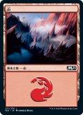 山/Mountain 【Ver.3】 (M21)