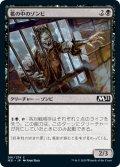 檻の中のゾンビ/Caged Zombie (M21)