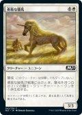 勇敢な駿馬/Valorous Steed (M21)