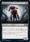 死花のサリッド/Deathbloom Thallid (M21)