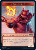ゴブリン・ウィザード トークン/Goblin・Wizard Token (M21)