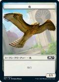 鳥 トークン/Bird Token (M21)
