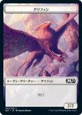 グリフィン トークン/Griffin Token (M21)