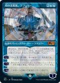 時の支配者、テフェリー/Teferi, Master of Time 【No.291】 (M21)【ショーケース・フレーム】