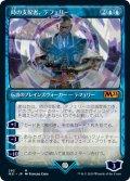 時の支配者、テフェリー/Teferi, Master of Time 【No.292】 (M21)【ショーケース・フレーム】