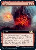一斉噴火/Volcanic Salvo (M21)【拡張アート枠】