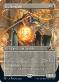封じ込める僧侶/Containment Priest (M21)【拡張アート枠】