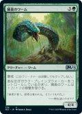 捕食のワーム/Predatory Wurm (M21)