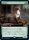 猫の君主/Feline Sovereign (M21)【拡張アート枠】
