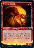 チャンドラの紅蓮獣/Chandra's Pyreling (M21)【ショーケース・フレーム】《Foil》