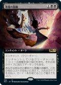 悪魔の抱擁/Demonic Embrace (M21)【拡張アート枠】