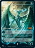 精霊龍、ウギン/Ugin, the Spirit Dragon (M21)【ショーケース・フレーム】《Foil》