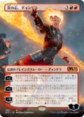 炎の心、チャンドラ/Chandra, Heart of Fire (M21)【拡張アート枠】