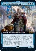 トレイリアの大魔導師、バリン/Barrin, Tolarian Archmage (M21)【拡張アート枠】