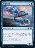 神秘の空魚/Mystic Skyfish (M21)