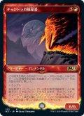 チャンドラの焼却者/Chandra's Incinerator (M21)【ショーケース・フレーム】《Foil》