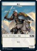 騎士 トークン/Knight Token (M21)《Foil》