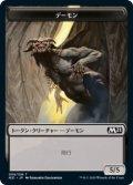 デーモン トークン/Demon Token (M21)《Foil》