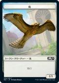 鳥 トークン/Bird Token (M21)《Foil》