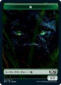 猫 トークン/Cat Token (M21)《Foil》