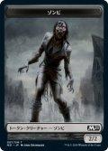 ゾンビ トークン/Zombie Token (M21)《Foil》