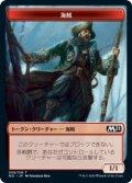 海賊 トークン/Pirate Token (M21)《Foil》