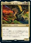 ジャンドの暴君、カーサス/Karrthus, Tyrant of Jund (2XM)