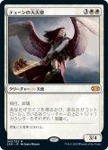 テューンの大天使/Archangel of Thune (2XM)