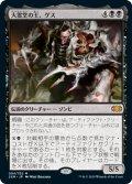 大霊堂の王、ゲス/Geth, Lord of the Vault (2XM)