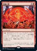 電離の嵐/Ion Storm (2XM)