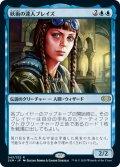 妖術の達人ブレイズ/Braids, Conjurer Adept (2XM)