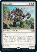 石切りの巨人/Stonehewer Giant (2XM)