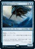 墨溜まりのリバイアサン/Inkwell Leviathan (2XM)