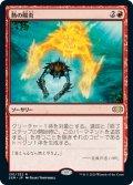 熱の陽炎/Heat Shimmer (2XM)