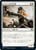 オドリックの十字軍/Crusader of Odric (2XM)