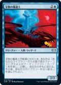 宝物の魔道士/Treasure Mage (2XM)