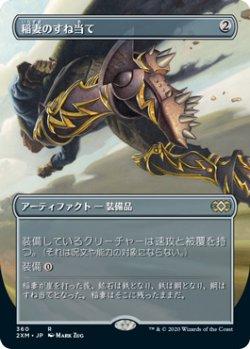 画像1: 稲妻のすね当て/Lightning Greaves (2XM)【拡張アート枠】