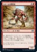 カズールの徴収者/Kazuul's Toll Collector (2XM)