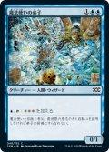 魔法使いの弟子/Apprentice Wizard (2XM)