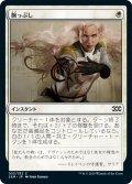 腕っぷし/Strength of Arms (2XM)
